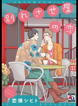 【6-10セット】別れさせ屋の恋