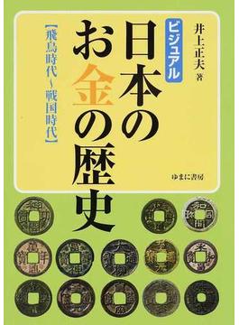 ビジュアル日本のお金の歴史 飛鳥時代〜戦国時代