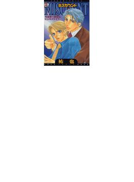 【1-5セット】MISCOUNT(アクアコミックス )
