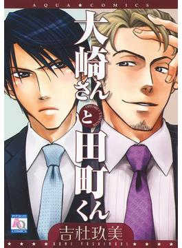 【全1-10セット】大崎さんと田町くん