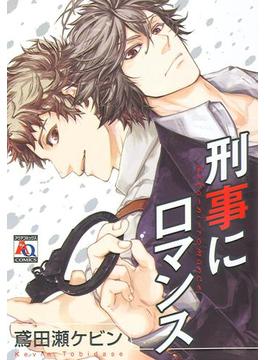 【1-5セット】刑事にロマンス