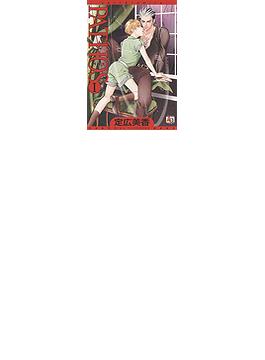 【全1-14セット】PATHOS(アクアコミックス )