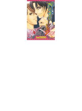 【全1-14セット】24hラブモーション(アクアコミックス )