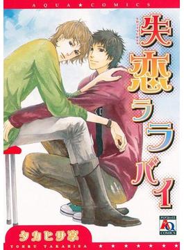 【6-10セット】失恋ララバイ