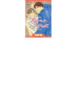 【1-5セット】プライベートラヴァーズ(アクアコミックス )