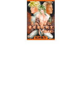 【6-10セット】きみは僕に愛を突き刺す[新章2](アクアコミックス )