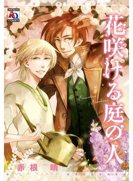 【1-5セット】花咲ける庭の人