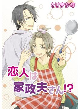 【1-5セット】恋人は家政夫さん!?(アクアPiPi)
