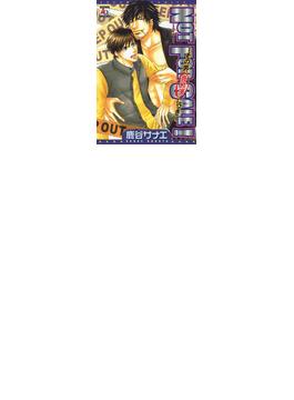 【11-15セット】NOT FOR SALE!その男、売約済につき!(アクアコミックス )