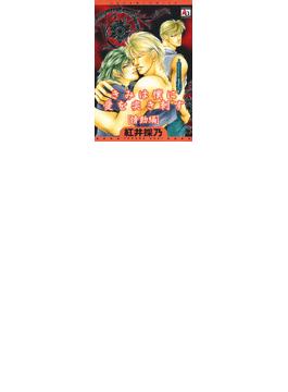 【6-10セット】きみは僕に愛を突き刺す[情動編](アクアコミックス )