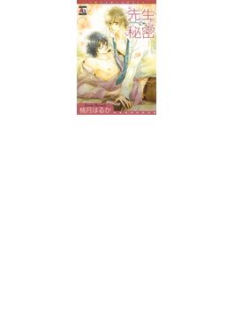 【6-10セット】先生と秘密(アクアコミックス )