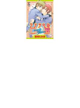 【6-10セット】ウソツキな口唇(アクアコミックス )