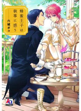 【6-10セット】蜂蜜王子は執事に惑う(アクアPiPi)