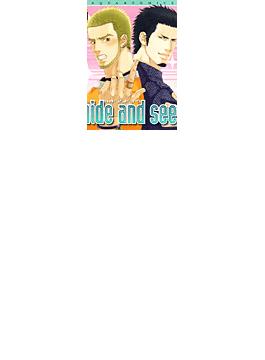 【1-5セット】hide and seek(アクアコミックス )