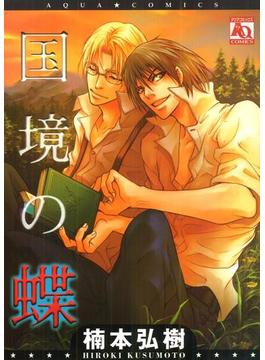 【6-10セット】国境の蝶(アクアコミックス )