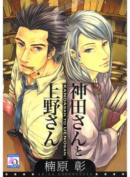 【1-5セット】神田さんと上野さん