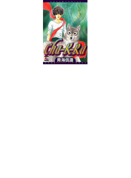 【1-5セット】Cha-K-Ra(アクアコミックス )