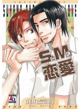 【全1-11セット】SとMの恋愛