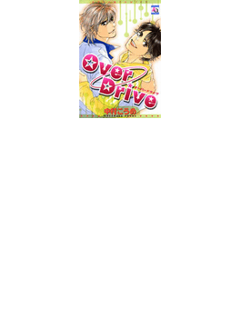 【1-5セット】OverDrive(アクアコミックス )