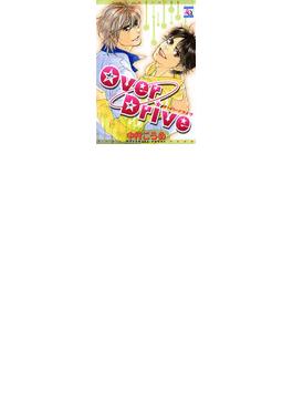 【6-10セット】OverDrive(アクアコミックス )