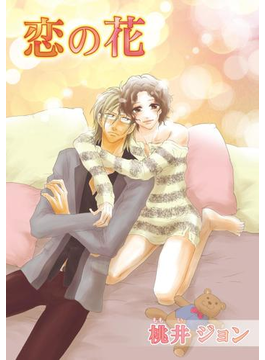 【全1-2セット】恋の花(アクアPiPi)