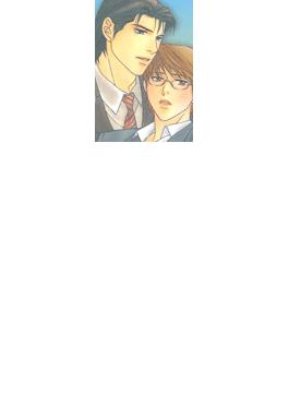 【11-15セット】愛すること愛されること