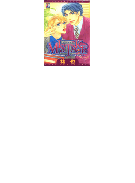 【1-5セット】MISTAKE~優雅で危険なビジネスライフ~(アクアコミックス )