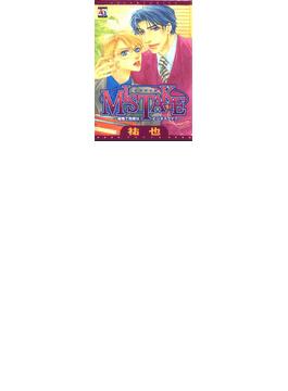 【全1-11セット】MISTAKE~優雅で危険なビジネスライフ~(アクアコミックス )