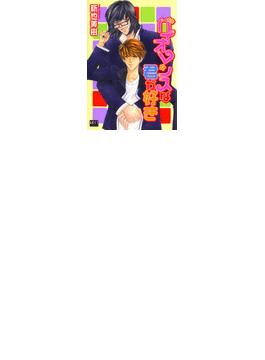【6-10セット】バイオレンスな君が好き(アクアコミックス )