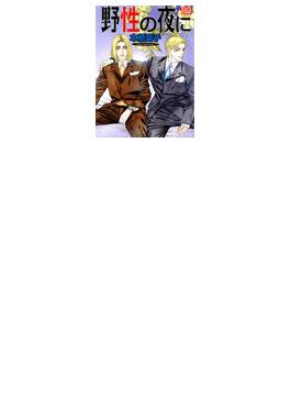 【1-5セット】野性の夜に(アクアコミックス )