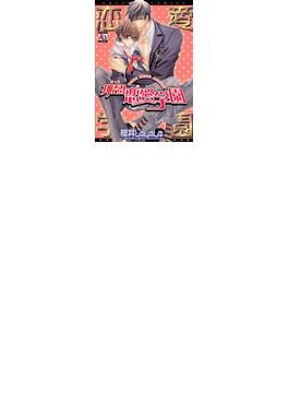 【1-5セット】押忍!恋愛学園(アクアコミックス )
