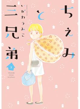 ちぇみと三兄弟 2 (FC swing)