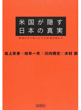 米国が隠す日本の真実 戦後日本の知られざる暗部を明かす