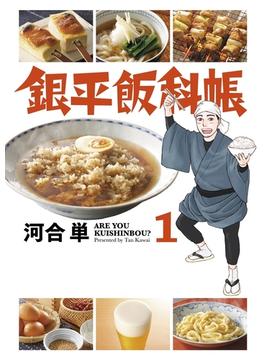 銀平飯科帳 1