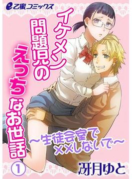 【全1-5セット】イケメン問題児のえっちなお世話(e乙蜜コミックス)