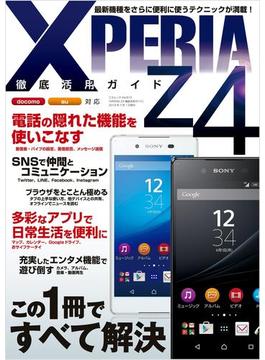 XPERIA Z4 徹底活用ガイド(三才ムック)