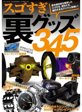 スゴすぎ裏グッズ345(三才ムック)