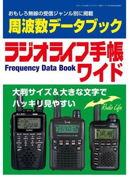 ラジオライフ手帳ワイド(三才ムック)