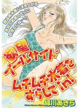 【全1-6セット】欲望プールサイド ムチムチ水着をずらしてin!(リアルパラダイス)