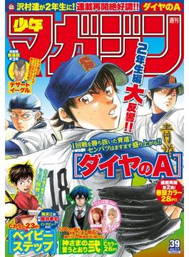 週刊少年マガジン 2015年39号[2015年8月26日発売]