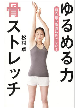 ゆるめる力 骨ストレッチ(文春e-book)