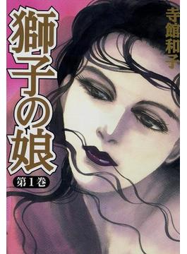 【1-5セット】獅子の娘(少女宣言)