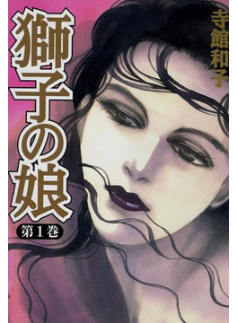 【全1-12セット】獅子の娘(少女宣言)