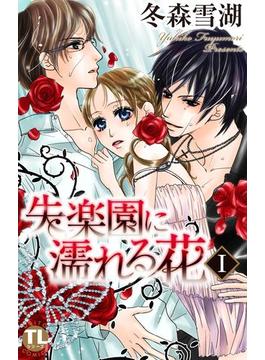 【全1-4セット】失楽園に濡れる花(恋愛宣言 )