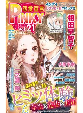 【21-25セット】恋愛宣言PINKY
