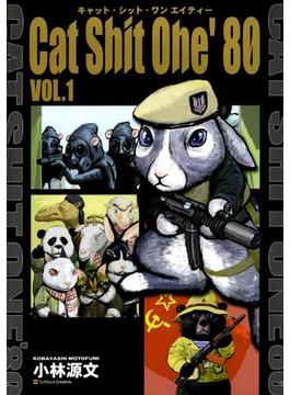 【全1-4セット】「Cat Shit One'80」シリーズ