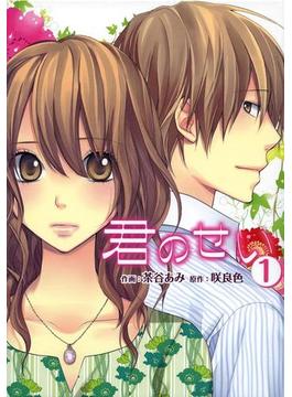 【全1-3セット】「君のせい」シリーズ(アルカナ コミックス)