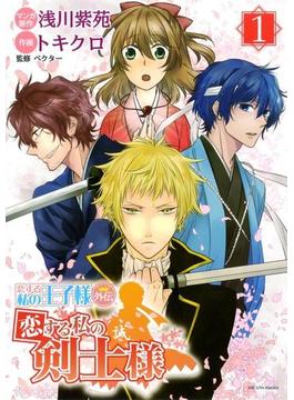 【全1-2セット】「恋する私の剣士様」シリーズ(アルカナ コミックス)