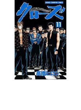 【11-15セット】クローズ(少年チャンピオン・コミックス)