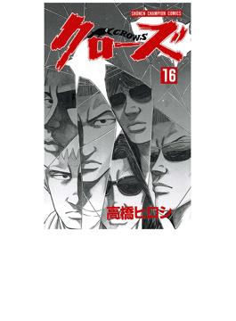 【16-20セット】クローズ(少年チャンピオン・コミックス)